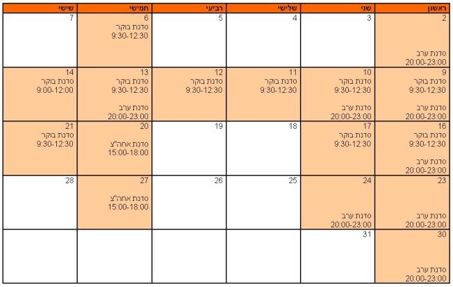 תכנון חודשי - אוגוסט 15 גרסה2