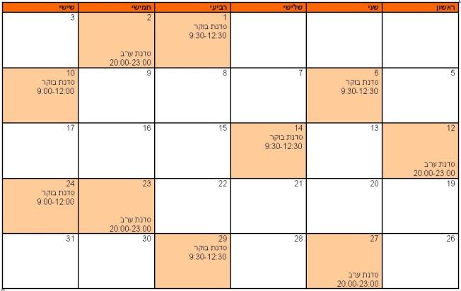תכנון חודשי - יולי 15jpg